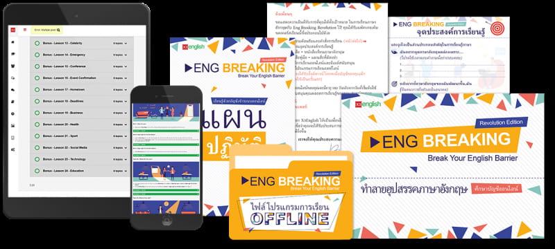 Eng Breaking phiên bản Thái Lan